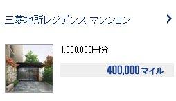 ana_mitsubishi400000
