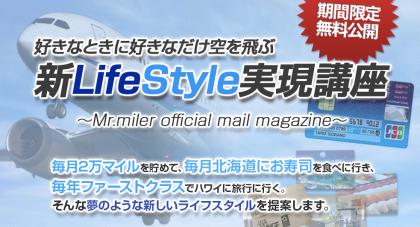 lifestyle_mailmagazine