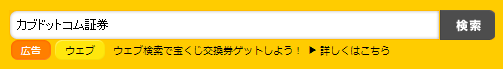 kabucom_search