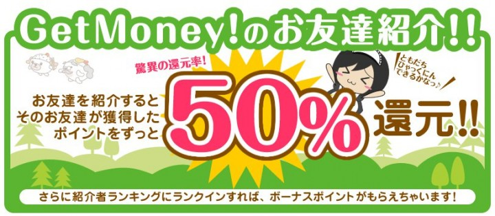 getmoney_tomodachi