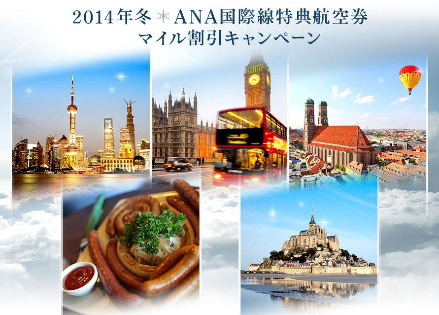 2014ANA国際線特典航空券マイル割引キャンペーン