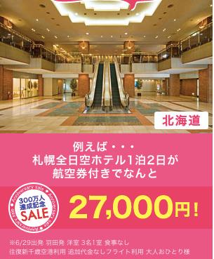20140607北海道