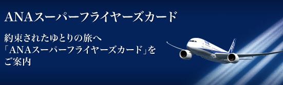ANA_スーパーフライヤーズカード