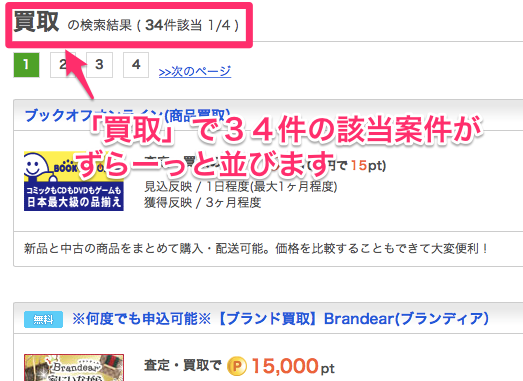 lifemile_buy