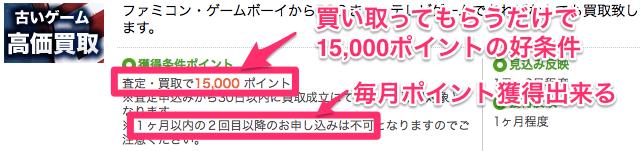 lifemile_yamatoku
