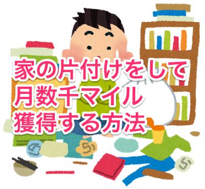 souji_mile