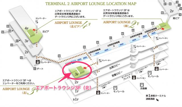haneda_airport_lounge_kita_01