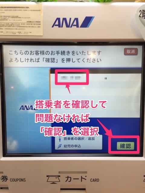 ana_yuutai04