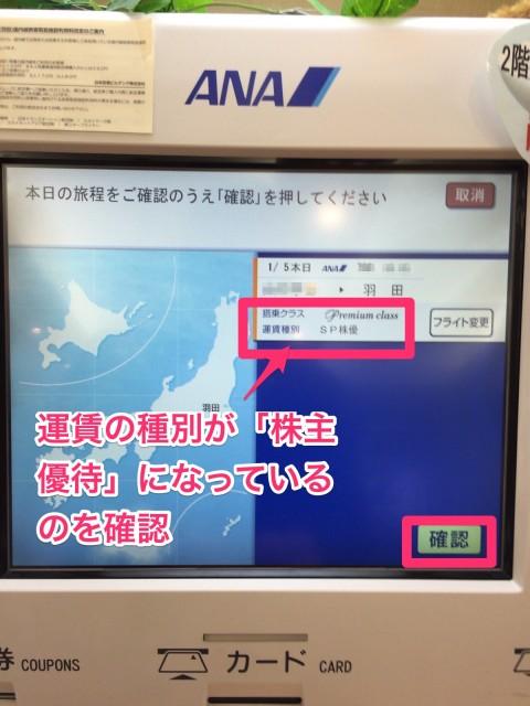 ana_yuutai05