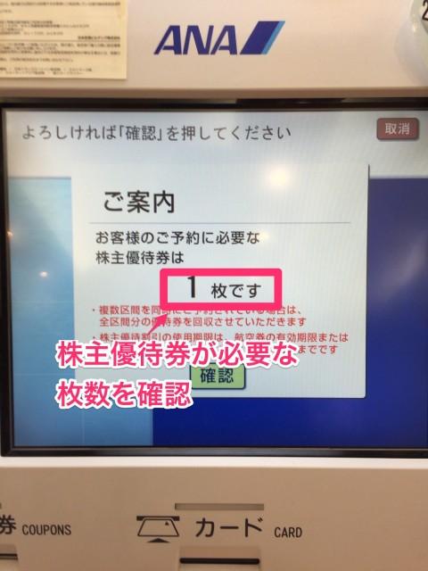 ana_yuutai06