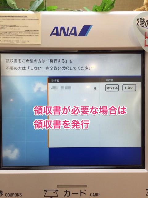 ana_yuutai10