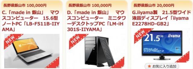 furusato_tax_iiyama01
