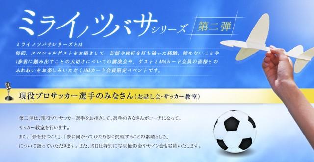 サッカー選手企画