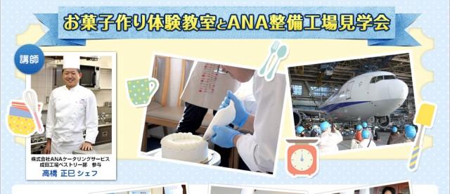 ANA整備工場見学とお菓子作り
