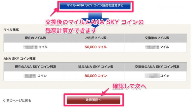 skycoin_exchange04