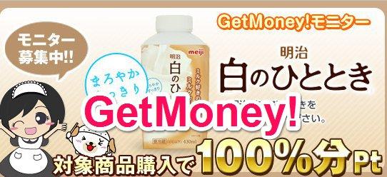 shironohitotoki_getmoney