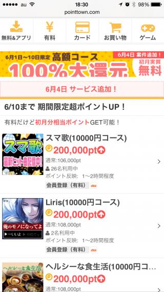 20150605_093020000_iOS