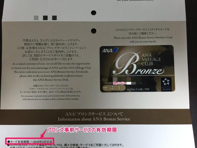 bronze_jizen002