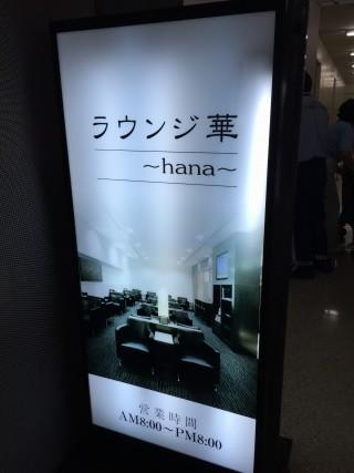 naha_roungehana003