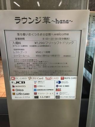 naha_roungehana004