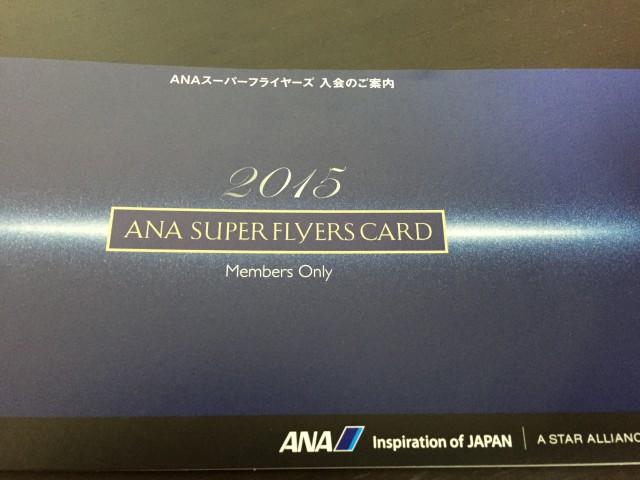 superflyerscard003