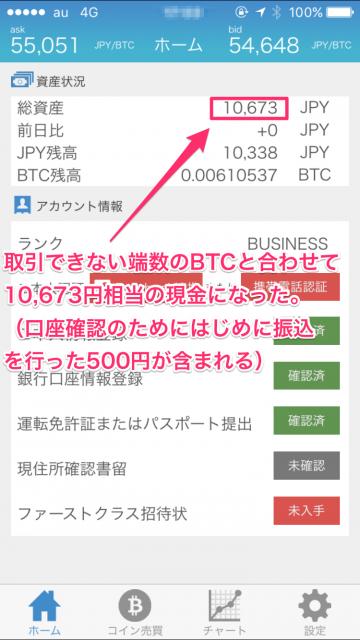 bitcoin_sell004