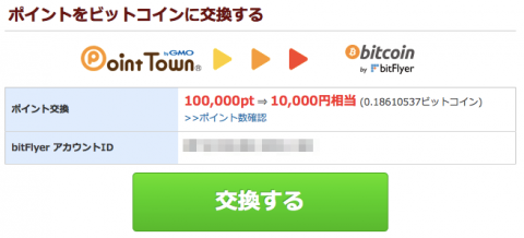 pointtown_bitcoin005