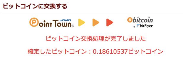pointtown_bitcoin006