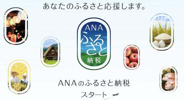ana_furusato001