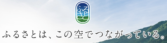 ana_furusato003