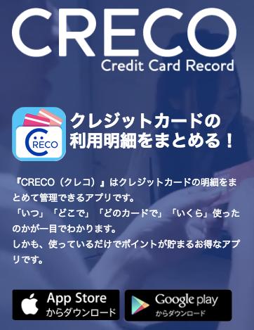 creco001