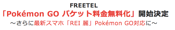 freetel_pokemongo